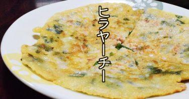 ヒラヤーチー 沖縄郷土料理
