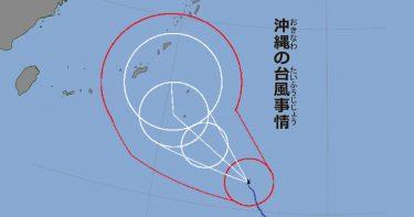 沖縄の台風事情