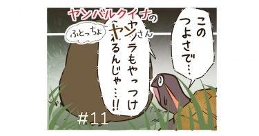 #11「ヤツラ」