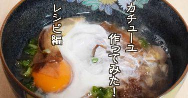 カチューユ 作ってみた!レシピ編