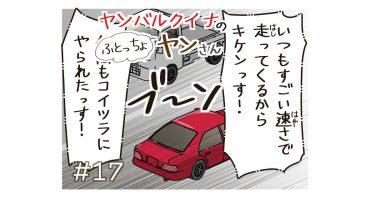 #17「アイツラ危険っす!」