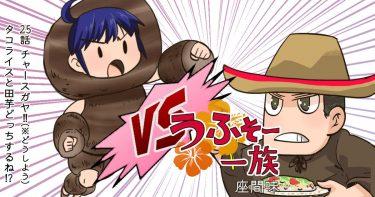 チャースガヤ!!(※どうしよう) タコライスと田芋どっちするね!?