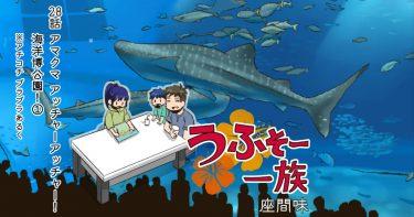 【アマクマアッチャーアッチャー! 海洋博公園!① ※アチコチ ブラブラあるく】