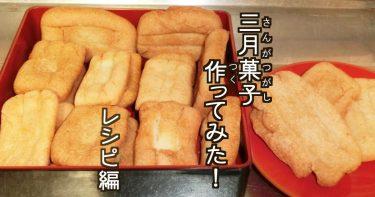 三月菓子作ってみた!レシピ編