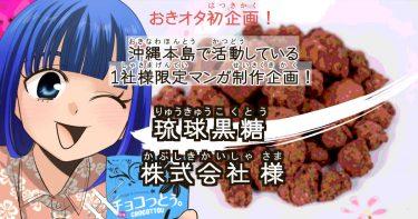 企画でマンガ制作・第一弾「琉球黒糖」様